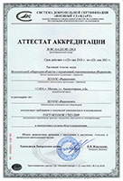 Certificate No.СВС.01.622.0195.14 from Nov 27, 2014